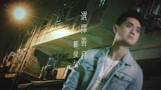 """鄭俊弘 Fred - 選擇善良 (劇集 """"白色強人"""" 主題曲) Official MV"""
