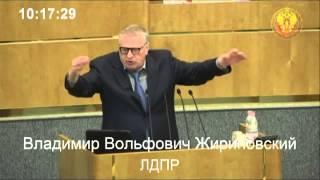Жириновский: Заполев это ты блевотина 11 сентября 2013