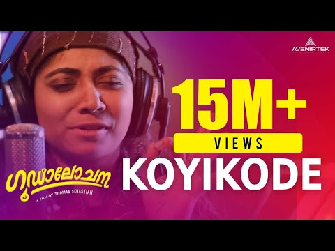 Koyikode Song - Studio OST - Goodalochana