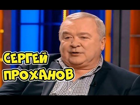 Наедине со всеми - Сергей Проханов (эфир от 31 мая 2016) 31.05.2016