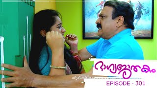 Bhagyajathakam | Episode 301 - 23 September 2019 | Mazhavil Manorama