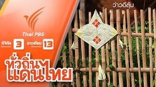 ทั่วถิ่นแดนไทย - วิถีถิ่นงดงาม บ้านคุกพัฒนา จ.สุโขทัย
