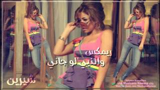 مازيكا والنبي لو جاني _ ريمكس - شيرين عبد الوهاب . . . حصرياً من دي جي أيمن تحميل MP3