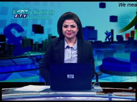 Ekushey Business || বিজনেস সংবাদ || 24 March 2021 || ETV Business