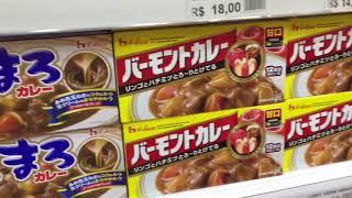 日本食がなんでも揃うブラジルサンパウロのリベルダージにあるスーパーに行ってみた。fuisupermercadodojaponêsemLiberdade