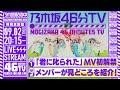 【アーカイブ】「乃木坂46分TV」9/2(木)20:15~