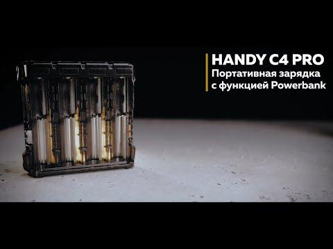 Handy C4 Pro — зарядное устройство на 4 слота с функцией Powerbank!