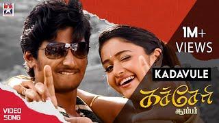 Kadavule Video Song   Kacheri Arambam Tamil Movie   Jiiva   Poonam Bajwa   D Imman