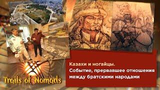 Казахи и ногайцы. Событие, прервавшее отношения между братскими народами