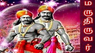 மருது பாண்டியர் வரலாறு / maruthu pandiyar history / sivagangai / sivagangai seemai/ Freedom fighters