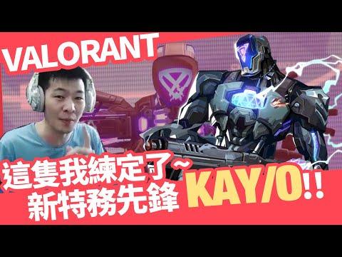 新特務KAY/O 戰爭機器介紹 阿森篇