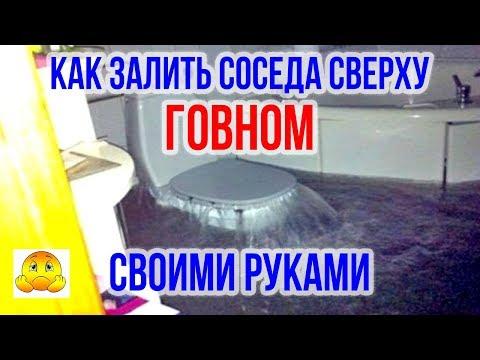 Как затопить канализацией соседа сверху? Канализация своими руками. Затопили соседи что делать?