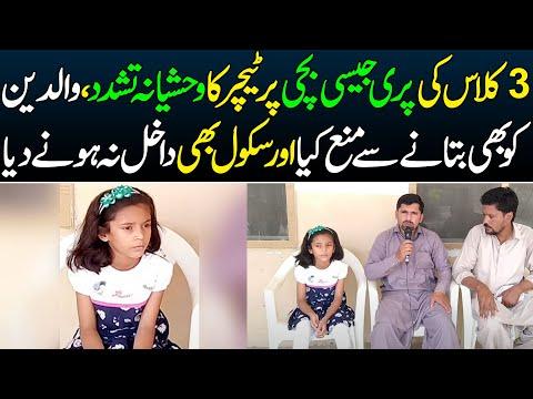 راولپنڈی میں بچی کے ساتھ افسوس ناک واقعہ :ویڈیو دیکھیں