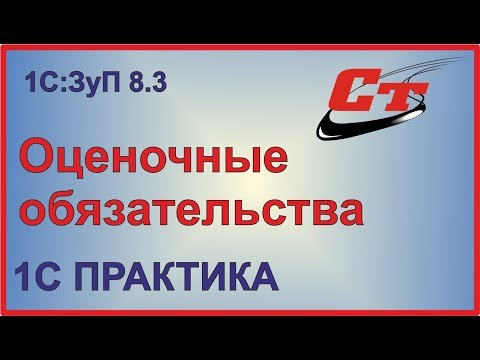 Оценочные обязательства  в 1С:ЗуП 8.3