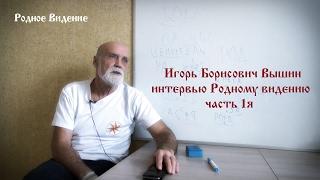 Игорь Вышин. Интервью Родному Видению ч.1