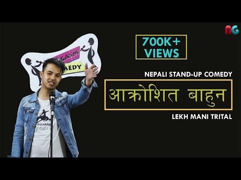 आक्रोशित बाहुन   Nepali Stand-up Comedy   Lekh Mani Trital   Nep-Gasm Comedy