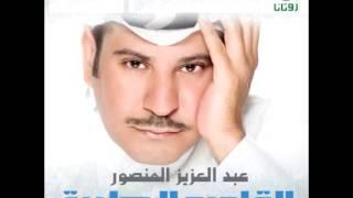 Abdul Al Aziz Al Mansour ... Tabenee | عبد العزيز المنصور ... تاعبني تحميل MP3
