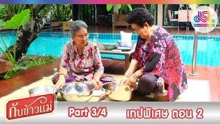 กับข้าวแม่ : เทปพิเศษ ตอน 2 [3 ม.ค. 59] (3/4) Full HD