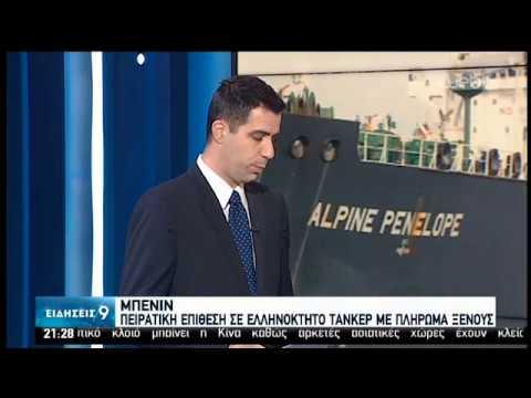 Επίθεση από πειρατές σε ελληνόκτητο πλοίο στο Μπενίν | 20/02/2020 | ΕΡΤ