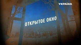 Открытое окно (Серия 1)