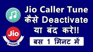 How to Deactivate Jio Tunes Service [Hindi]