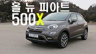 [한상기] 올 뉴 피아트 500X 2.0 디젤 시승기