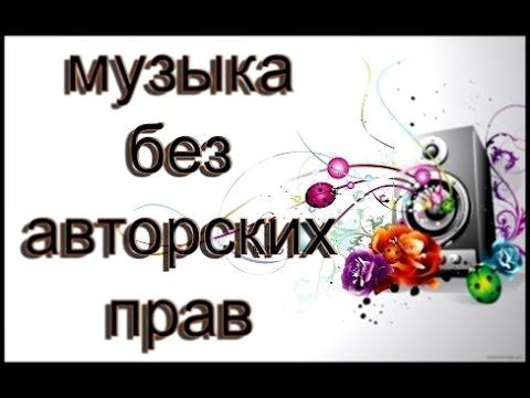"""Музыка для монтажа 7 """"сборка"""" СКАЧИВАЙ!"""