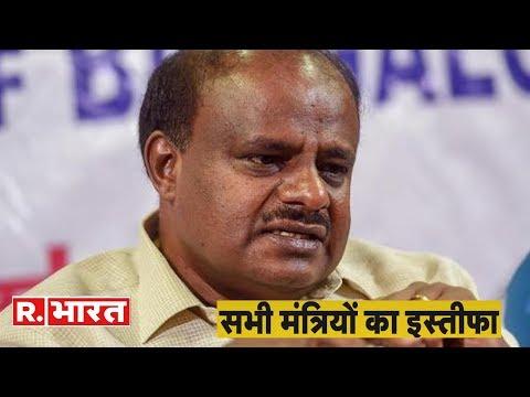 कर्नाटक पर सियासी संकट: जेडीएस पार्टी के सभी मंत्रियों ने दिया इस्तीफ़ा,अल्पमत में पहुंची सरकार