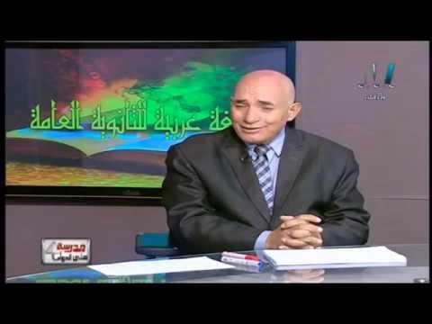 لغة عربية الصف الثالث الثانوى 2019 - الحلقة 28 - تدريب نحو (امتحان 2011)