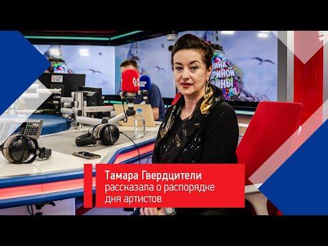 Тамара Гвердцители рассказала о  распорядке дня для артистов - неудобный вопрос