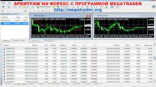 Робот арбитражер форекс 1 лот на рынке форекс gb sign html