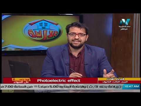 فيزياء لغات للصف الثالث الثانوي  2021 -  الحلقة 31 – Photoelectric effect