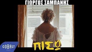 Γιώργος Σαμπάνης - Πίσω - Official Video Clip