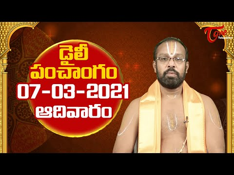 Daily Panchangam Telugu | Sunday 07th March 2021 | BhaktiOne