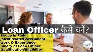 How To Become An Loan Officer?  लोन अधिकारी कैसे बने?  पूरी जानकारी