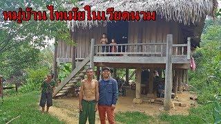 ลุยเดี่ยว Vietnam EP22:บ้านจะหลุม บ้านไทเม้ย เฮือนแบบโบราณ ที่ Tương Dương แขวง Nghệ An