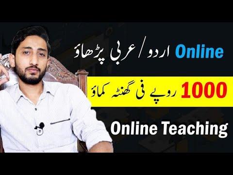 Online Teaching Jobs From Home    Earn Money Online by Teaching Online    Online Tutor Jobs