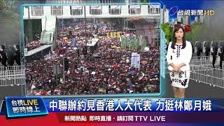 香港緊張局勢再起 北京表態支持林鄭月娥