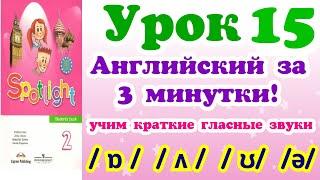 ЭФФЕКТИВНЫЙ АНГЛИЙСКИЙ ДЛЯ ДЕТЕЙ - УРОК 15 учим звуки