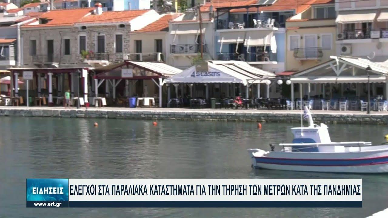 Οι Θεσσαλονικείς επιλέγουν τις κοντινές παραλίες για μπάνιο αυθημερόν   10/07/2021   ΕΡΤ