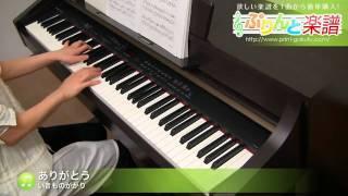 ありがとう / いきものがかり : ピアノ(ソロ) / 中級