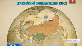 Евразийский экономический союз. Экономическая азбука
