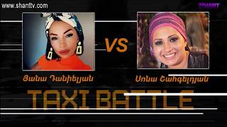 Taxi Battle 2, Sona vs Yana