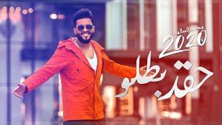 محمد السالم - حقد بطلو (جديد وحصري) | Mohamad Alsalim - Haqed Batloo تحميل MP3