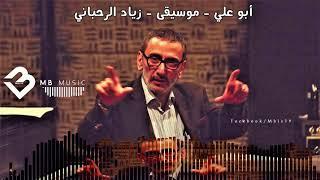 تحميل اغاني أبو علي - موسيقى - زياد الرحباني MP3