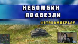 "WoT Blitz - Моменты со стрима "" Небомбин подвезли"" - World of Tanks Blitz (WoTB)"