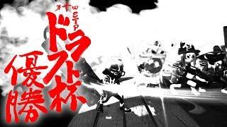 第10回STPドラフト杯優勝したぞ!!!【スプラトゥーン2】