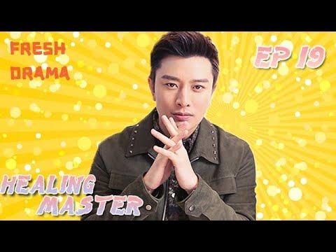 HEALING MASTER (复合大师) - Episode19 [Eng] | Chinese Drama