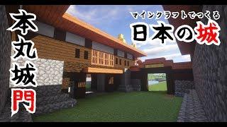 【マインクラフト築城記 Part08】お城に二つ目の城門を作ったよ!~日本の城らしい城門の作り方編~