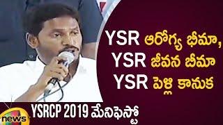 YS Jagan Announces Complete Manifesto || YSRCP Manifesto